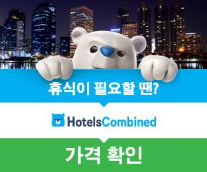 호텔스컴바인닷컴