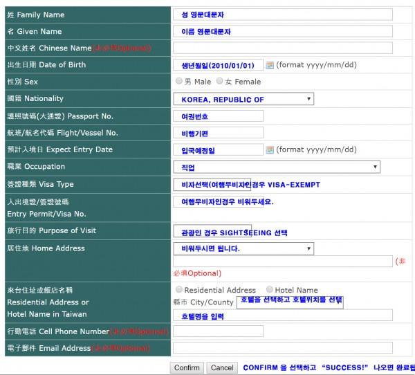대만 온라인 입국신청서